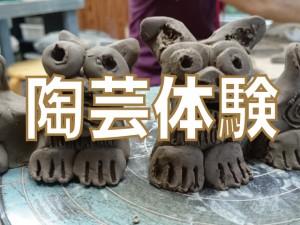 ワンプレイト日光団体陶芸