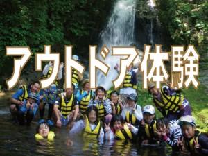 ワンプレイト日光団体川遊びハイキング